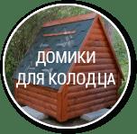 Домики для колодца